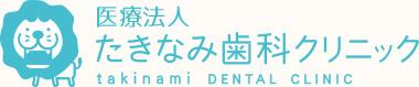 たきなみ歯科クリニック 採用・求人情報サイト